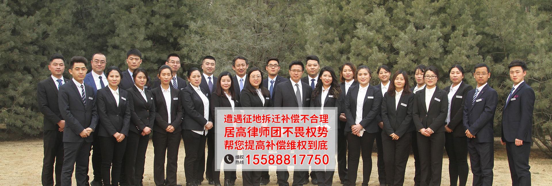 山东房屋征收律师