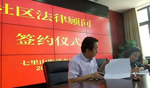 滨州曹军参与社区顾问签约仪式