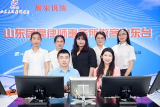 江苏居高征收拆迁律师团队参加周末说法