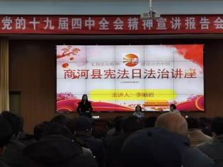 江苏李岫岩主任宪法法制讲座